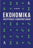 Економіка. Інструкція з використання
