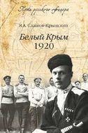 Белый Крым. 1920