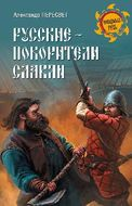 Русские - покорители славян