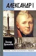 Александр I (2-е издание)