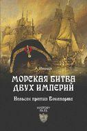 Морская битва двух Империй.Нельсон против Бонапарта