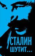 Сталин шутит… (новое оформление)