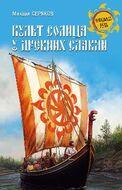 Культ солнца у древних славян