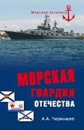 Морская гвардия Отечества