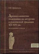 Древнеславянские толкования на литургию в рукописной традиции XII - XVI вв. Исследование и тексты