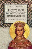 История византийских императоров. От Льва III Исавра до Михаили III т.3