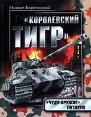 """Королевский Тигр. """"Чудо-оружие"""" Гитлера"""
