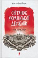 Світанок української держави раннього Нового часу. Влада, соціум, люди, порядки, традиції