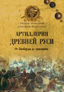 Артиллерия Древней Руси. От бомбарды до единорога