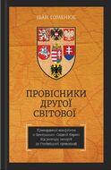 Провісники Другої світової. Прикордонні конфлікти в Центрально-Східній Європі. Від розпаду імперій до Гляйвіцької провокації