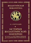 История Византийской империи. От начала Крестовых походов до падения Константинополя