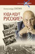 Куда идут Русские?