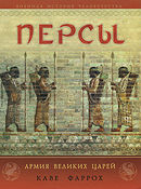 Персы: Армия великих царей