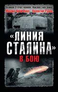 """""""Линия Сталина"""" в бою"""