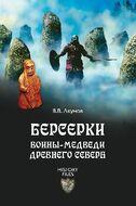Берсерки. Воины-медведи древнего Севера