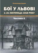 Бої у Львові. 1–21 листопада 1918 року. Частина ІІ