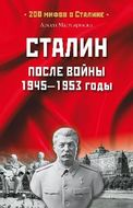 Сталин после войны. 1945—1953 годы