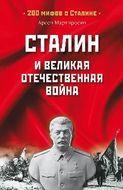Сталин и Великая Отечественная война