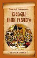 Воеводы Ивана Грозного