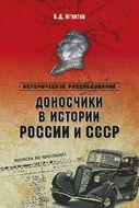 Доносчики в истории России и СССР