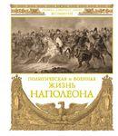 Политическая и военная жизнь Наполеона. Сочинение генерал-адъютанта барона Жомини