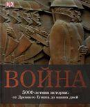 Война. 5000-летняя история. От Древнего Египта до наших дней