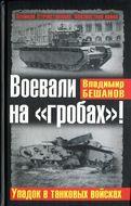 """Воевали на """"гробах""""! Упадок в танковых войсках"""