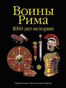Воины Рима. 1000 лет истории: организация, вооружение, битвы