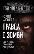 Правда о зомби. Секретные проекты спецслужб