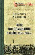 Мои воспоминания о войне 1914—1918 гг.