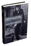Черчилль. Біографія