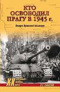 Кто освободил Прагу в 1945 г.