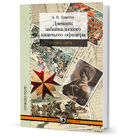Дневник забайкальского казачьего офицера. 1904–1905