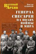 Генерал Снесарев на полях войны и мира.