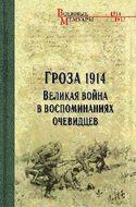 Гроза 1914. Великая война в воспоминаниях очевидцев