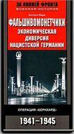"""Фальшивомонетчики. Экономическая диверсия нацистской Германии. Операция """"Бернхард"""". 1941-1945"""
