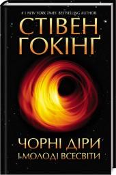 Чорні діри і молоді Всесвіти