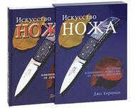 Искусство ножа. Шедевры клинкового искусства от лучших мастеров (подарочное издание)