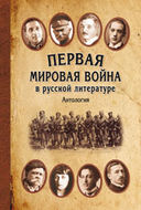 Первая мировая война в русской литературе