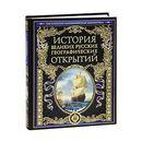 История великих русских географических открытий