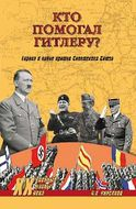 Кто помогал Гитлеру? Европа в войне против Советского Союза.