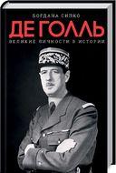 Великие личности в истории. Де Голль