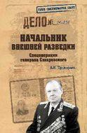 Начальник внешней разведки. Спецоперации генерала Сахаровского