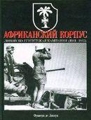 Африканский корпус. Ливийско-Египетская кампания (1941-1943)