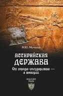 Ассирийская держава. От города-государства к империи