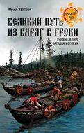 """Великий путь """"из варяг в греки"""". Тысячелетняя загадка истории"""