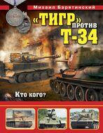 «Тигр» против Т-34. Кто кого?