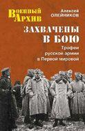 Захвачены в бою. Трофеи русской армии в Первой мировой