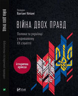 Війна двох правд. Поляки та українці у кривавому ХХ столітті