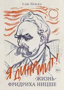 Жизнь Фридриха Ницше